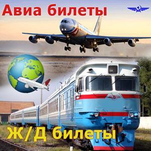 Авиа- и ж/д билеты Ириклинского