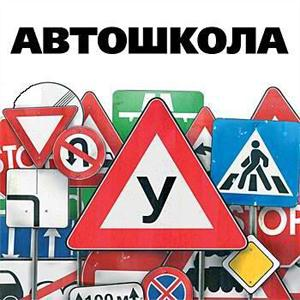 Автошколы Ириклинского