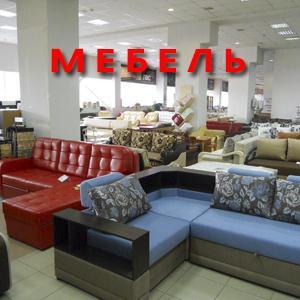 Магазины мебели Ириклинского