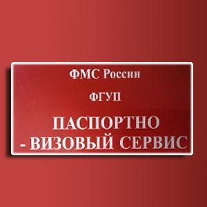 Паспортно-визовые службы Ириклинского