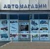 Автомагазины в Ириклинском