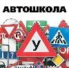 Автошколы в Ириклинском