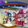 Детские магазины в Ириклинском