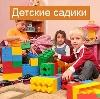 Детские сады в Ириклинском