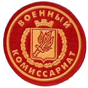 Военкоматы, комиссариаты Ириклинского